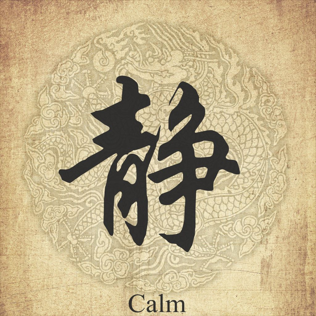 "Calm"" in Chinese character 