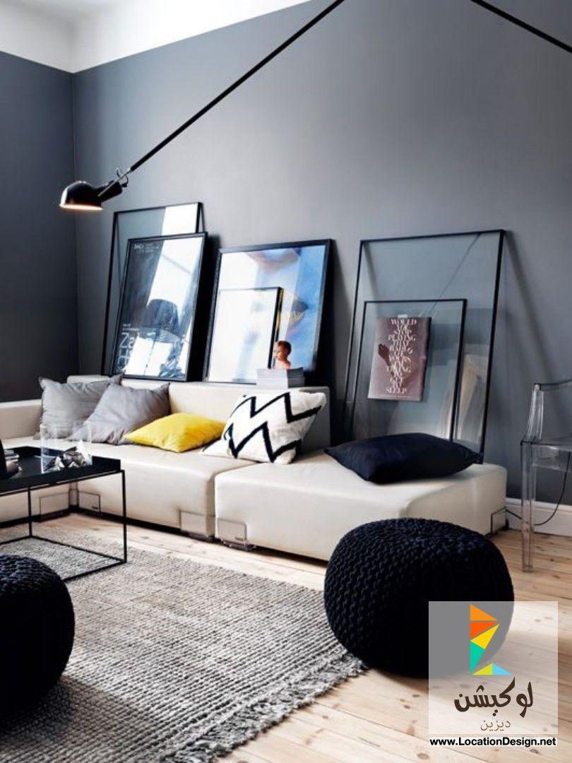 ديكورات صالات ايكيا 2015 لوكيشن ديزاين تصميمات ديكورات أفكار جديدة مصر Locationdesign Com Interior Design Living Room Grey Interior