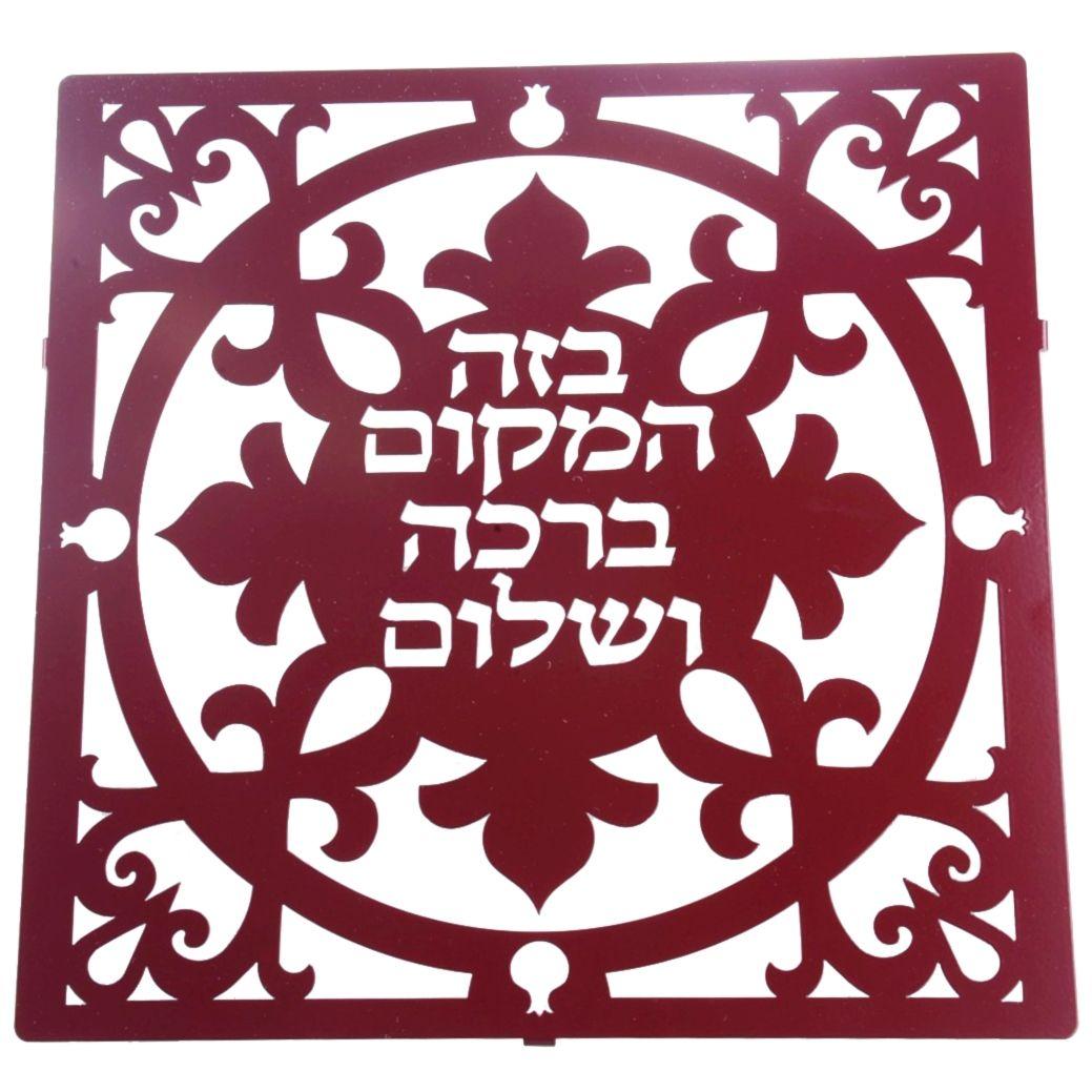 Dorit Judaica Stainless Steel Wall Hanging House Blessing Bordeaux House Blessing Steel Wall Wall Hanging