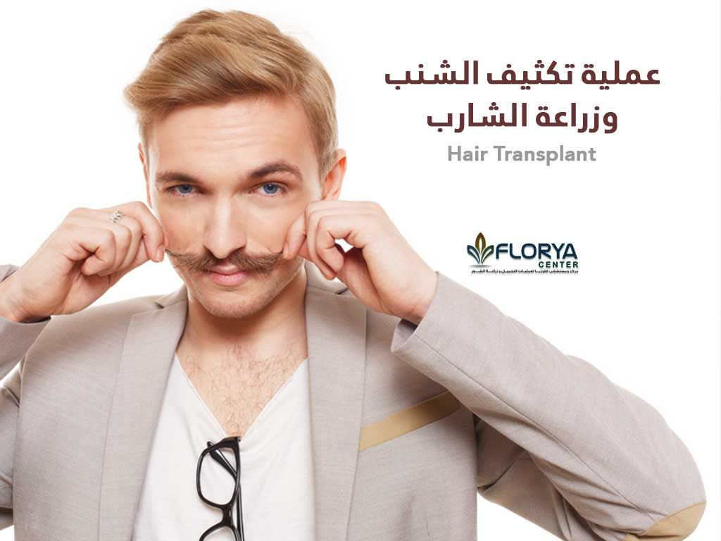 عملية زراعة شعر الشارب يعتبر الشنب من أجمل مظاهر وعلامات الرجولة عند الرجال حيث نجد ان العديد من الرجال يهتمون اهتماما كبير ب Hair Transplant Hair Transplant