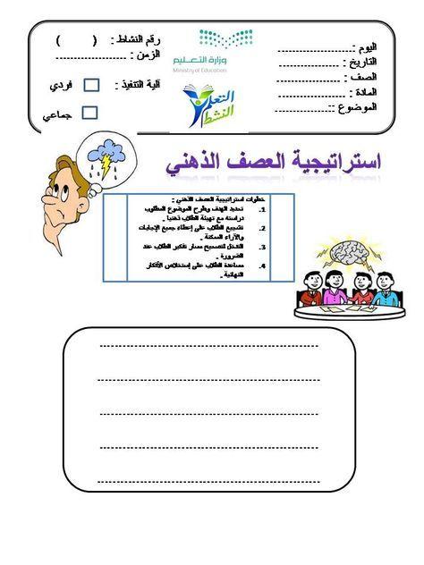 الطريق الى العربية pdf