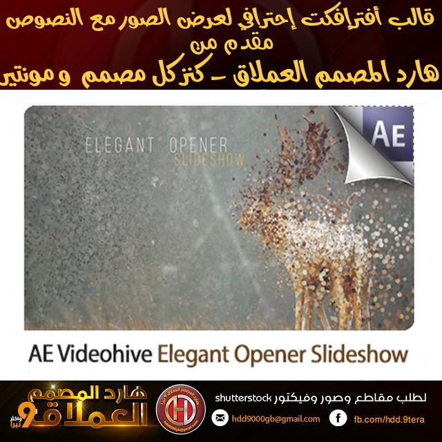 قالب After Effects لعرض الصور مع النصوص غاية في الإحترافية Photo Slideshow القالب مبهر ورائع جدا متوافق مع أفترإفكت إصدا Cs5 5 Videohive Elegant Shutterstock