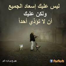 عندما تعجز الجوارح عن التعبير يبقى الصمت هو المعب ر الوحيد عن ما يؤلم الإنسان Arabic Quotes Quotes Feelings
