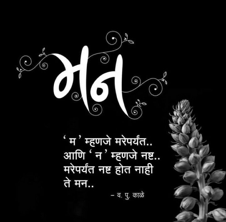 Pin by ajay akruti on marathi quites in 2020 kale quotes