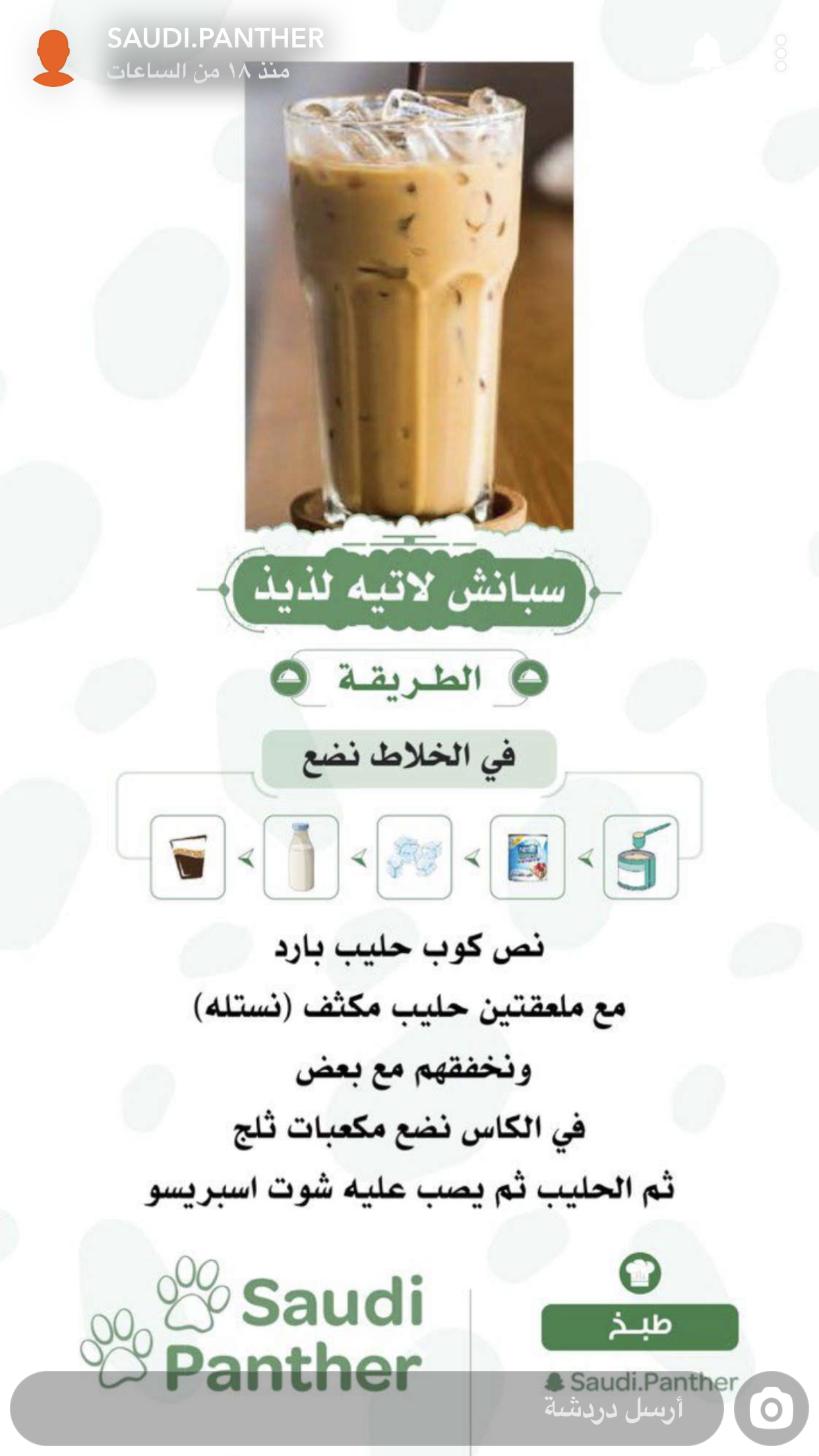 Pin By H Aa On مشروبآت حآرة وبآردة Cookout Food Cooking Recipes Desserts Detox Drinks Recipes