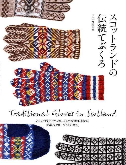 Traditionelle Handschuhe in Schottland  japanische von pomadour24, ¥2795
