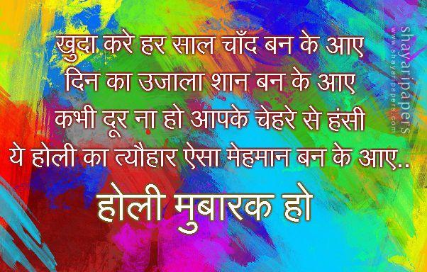 Holi Shayri Love Shayari Urdu Shayri Happy Holi Quotes Holi Wishes Quotes Happy Holi Shayari