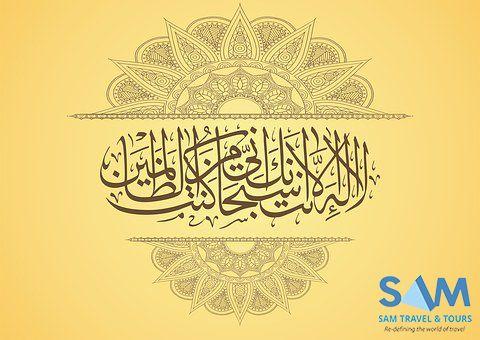 #islam #muslim #samtravel #hajj #umrah