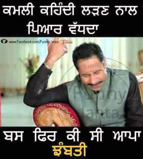 Love U Jaan Shayari Funny Funny Qoutes Punjabi Quotes Hindi Quotes