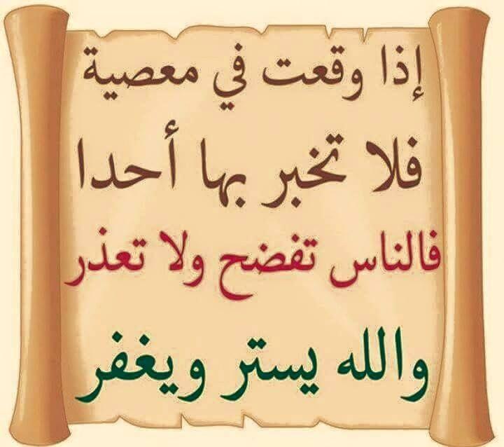 رمزيات وخلفيات اقوال وحكم مكتوبة علي صور ميكساتك Arabic Quotes Islamic Inspirational Quotes Salaah