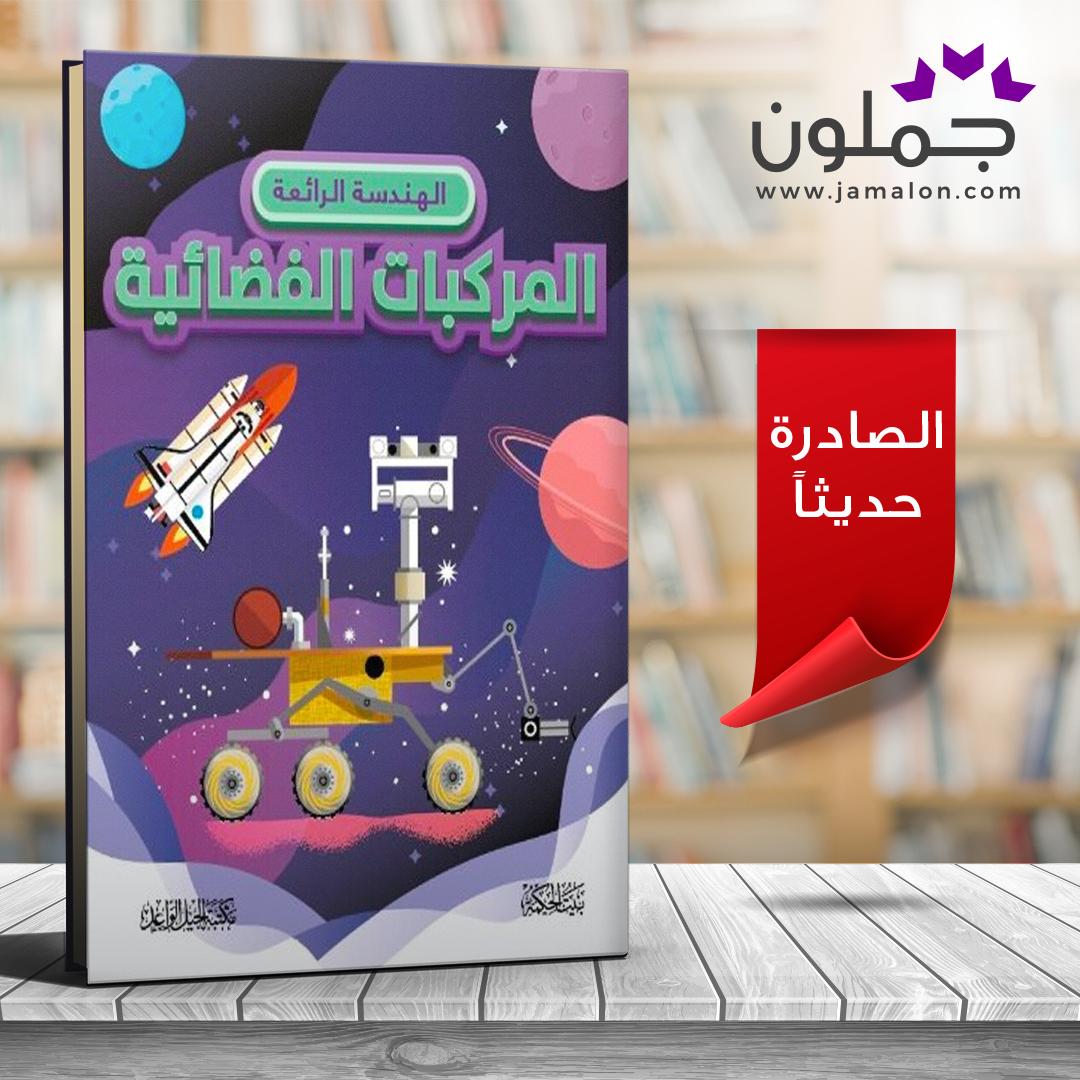 كتاب الهندسة الرائعة المركبات الفضائية