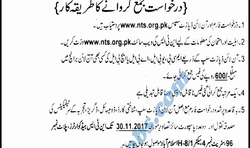NTS jobs in District & Session Court Muzaffargarh