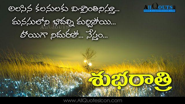 Good Night Telugu Quotes 1