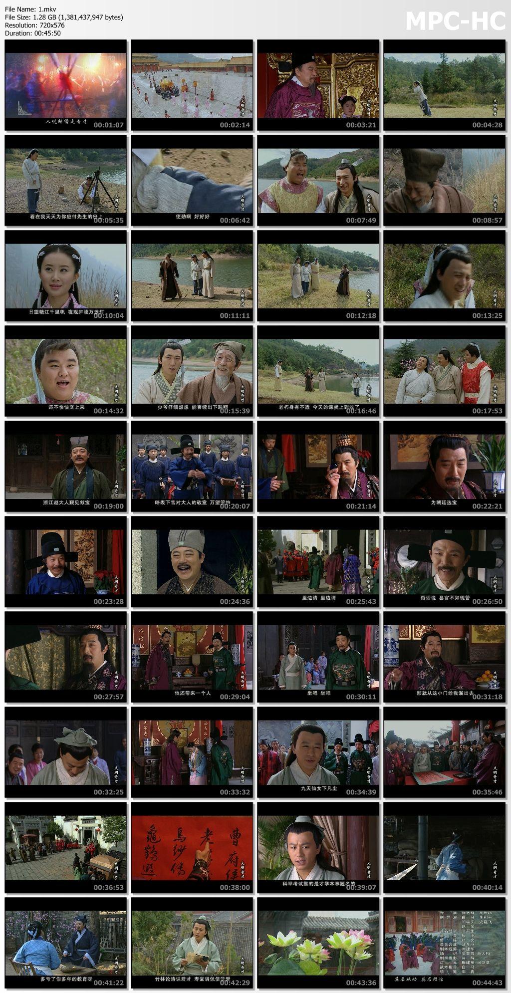 MULTI] - Đại Minh Kỳ Tài 2005 (30/30 - FFVN)[10DVD5-Remux