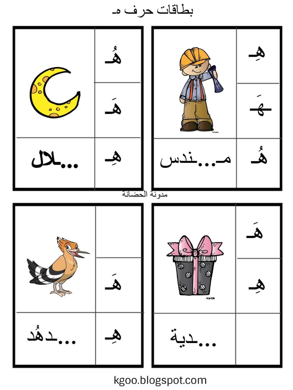 Kgoo Blogspot Com Google Search Arabic Alphabet For Kids Arabic Alphabet Alphabet For Kids