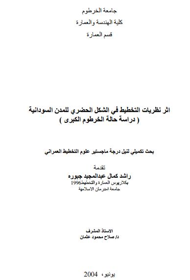 الجغرافيا دراسات و أبحاث جغرافية أثر نظريات التخطيط في الشكل الحضري للمدن السودانية Geography Blog Posts Math