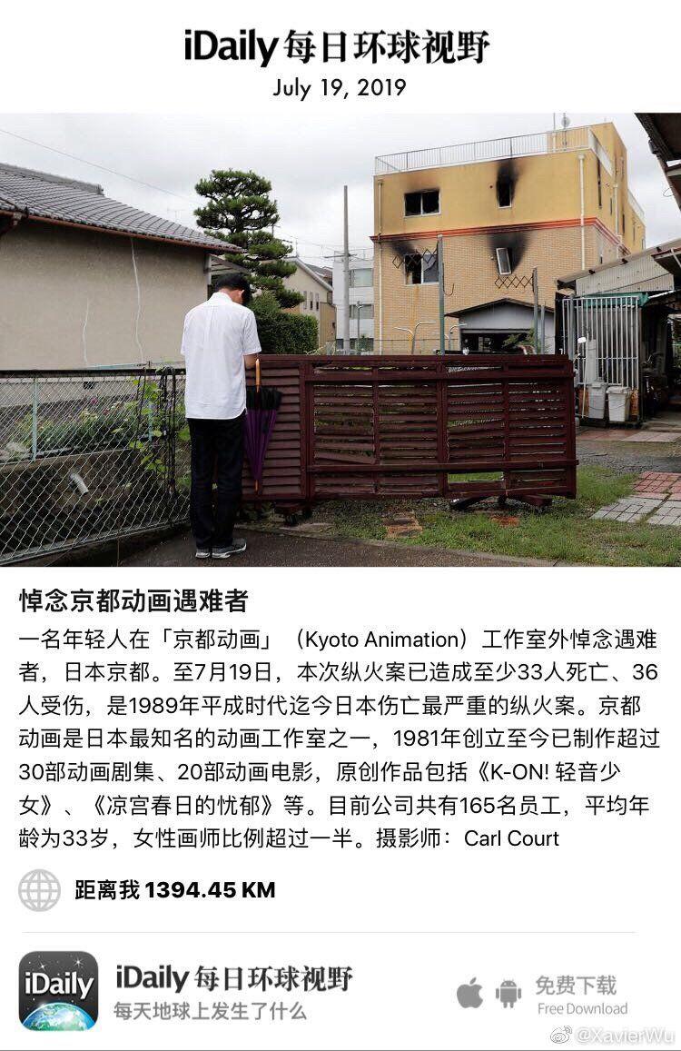 p july 19 2019 一名年轻人在京都动画kyoto animation工作室外悼念遇难者日本京都 至7月19日本次纵火案已造成至少33人死亡36人受伤是1989年平成时代迄今日本伤亡最严重的纵火案京都动画是日本最知名的动画工作 室之一1981年创立至今