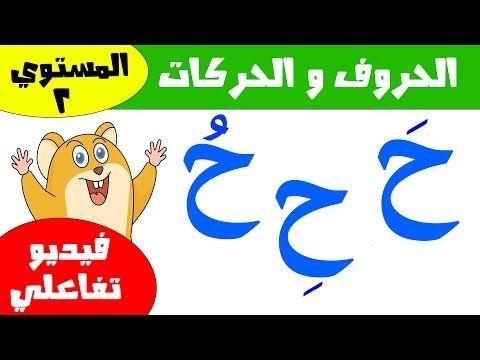 مرحبا بكم اليوم مع كيفية تعليم الحروف الهجائية للاطفال وطريقة تحضير درس حرف الحاء للصف الاول الابتدائى وللروضة Arabic Kids Pdf Books Reading Infant Activities