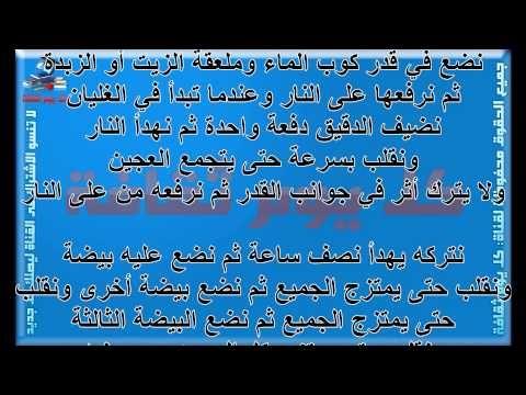 طريقة عمل بلح الشام بالمنزل وصفة سهلة طريقة بلح الشام مقادير بلح الشام Math Math Equations