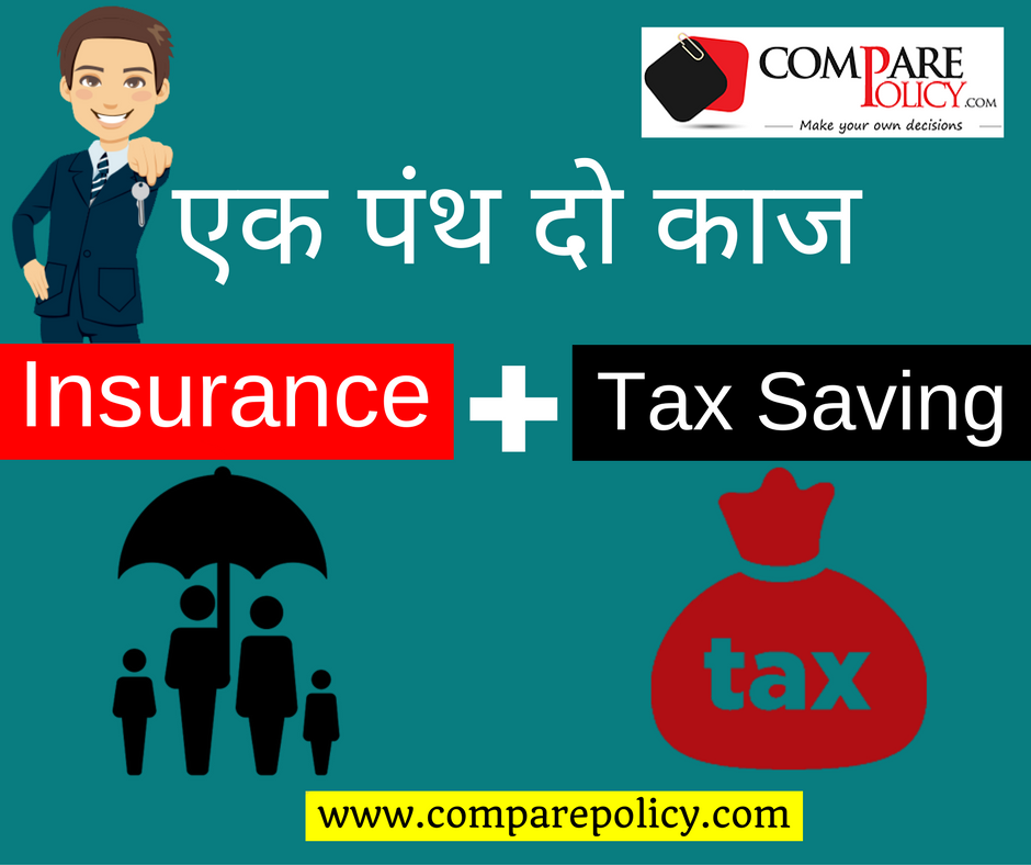 एक प थ द क ज Insurance Taxsaving Www Comparepolicy Com Compare Insurance Life Quotes Best Insurance