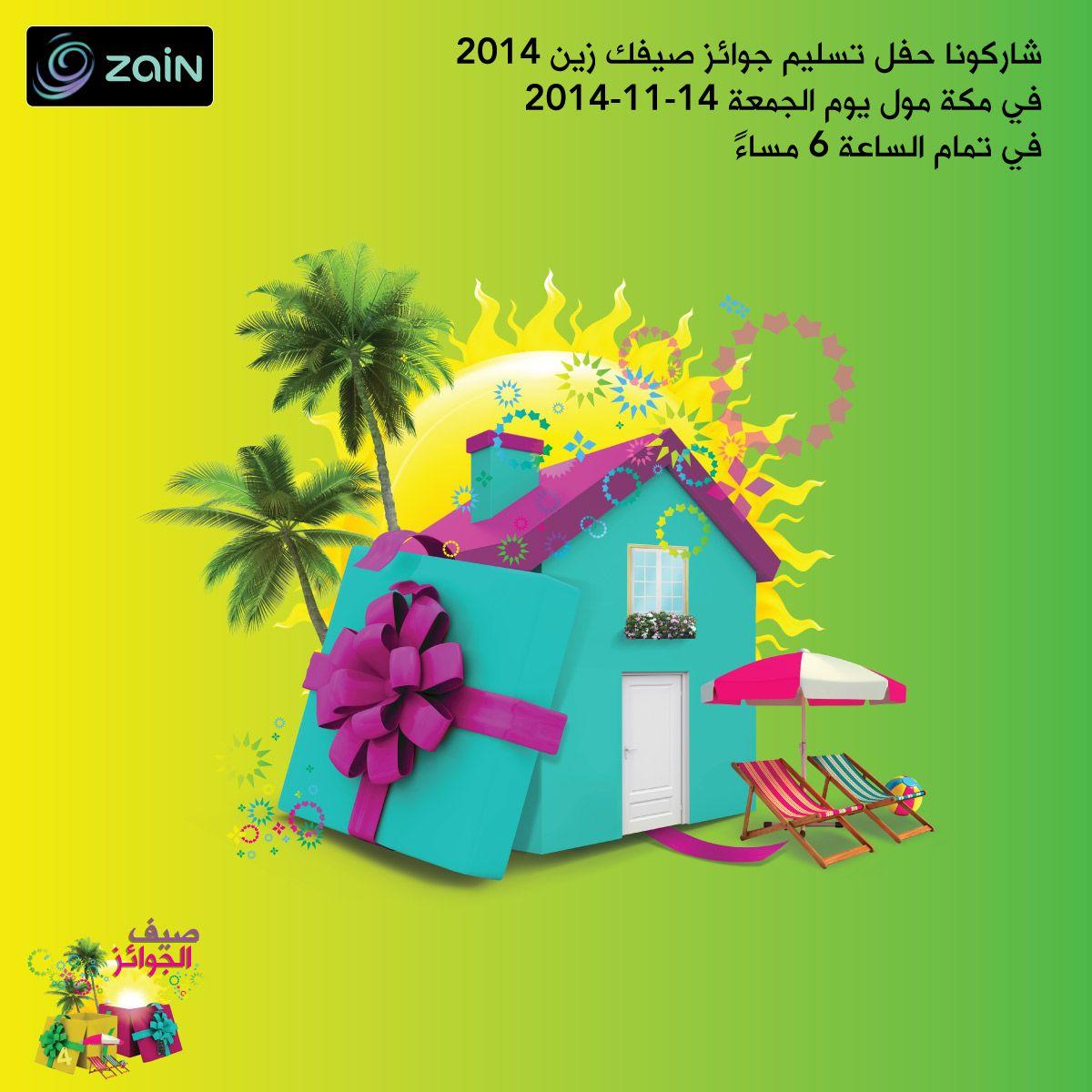 شاركونا غدا حفل تسليم جوائز مسابقة صيفك زين في مكة مول الساعة ٦ مساء Movie Posters Poster Asa