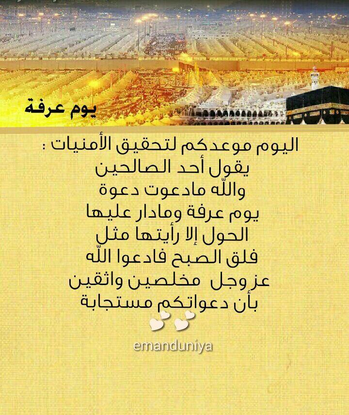يوم عرفة Allah Islam Quotes Islam