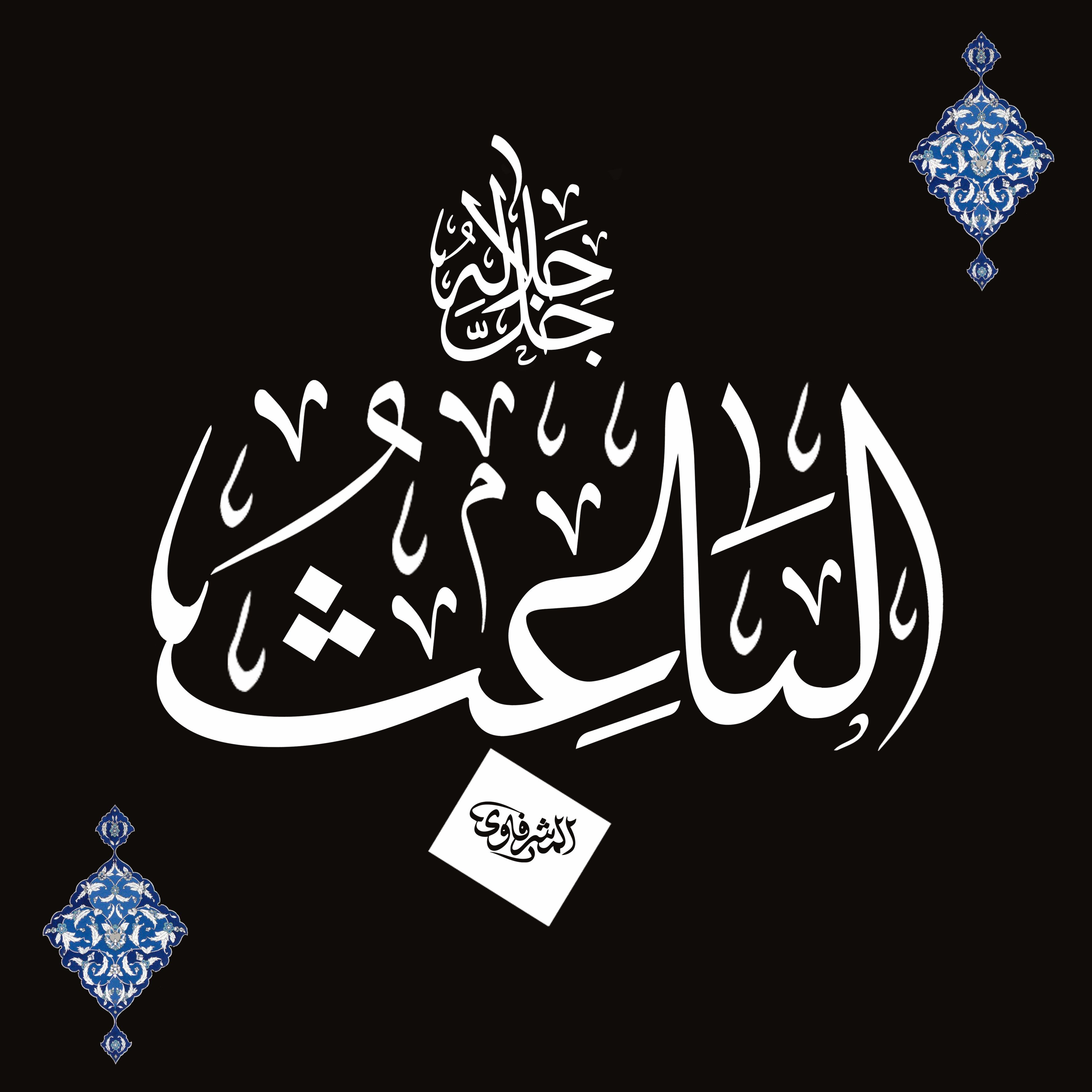 اسم الله جل جلاله الباعث الخطاط محمد الحسني المشرفاوي غفر الله له ولكافة المؤمنين Arabic Art Calligraphy Arabic Calligraphy