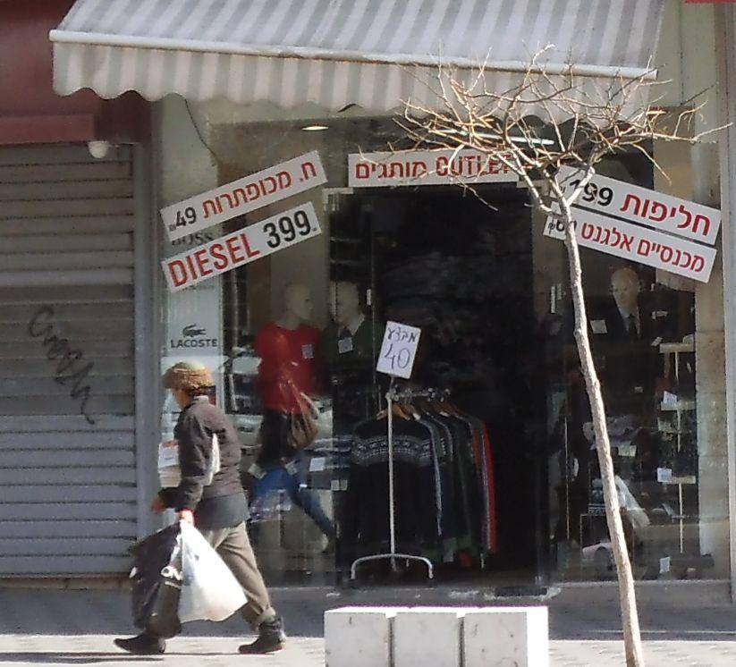 Bag lady and Fashion shop  photo mirjam Bruck-Cohen