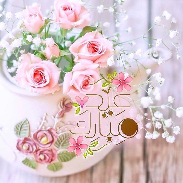Pin By صورة و كلمة On عيد الفطر عيد الأضحى Eid Mubark Eid Greetings Eid Gifts Eid Cards