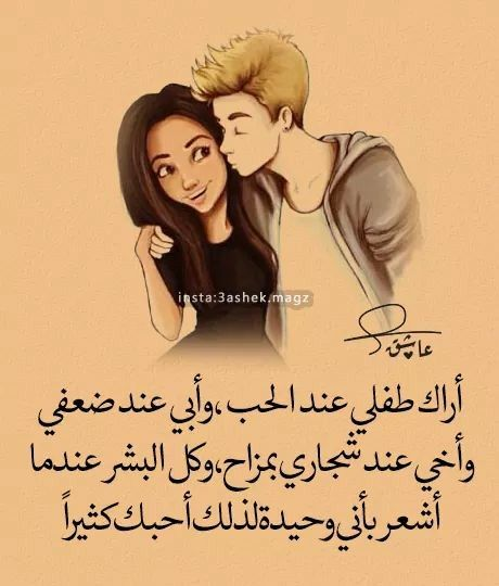 هيما حبيبي Love Words Love Quotes For Him Love Husband Quotes