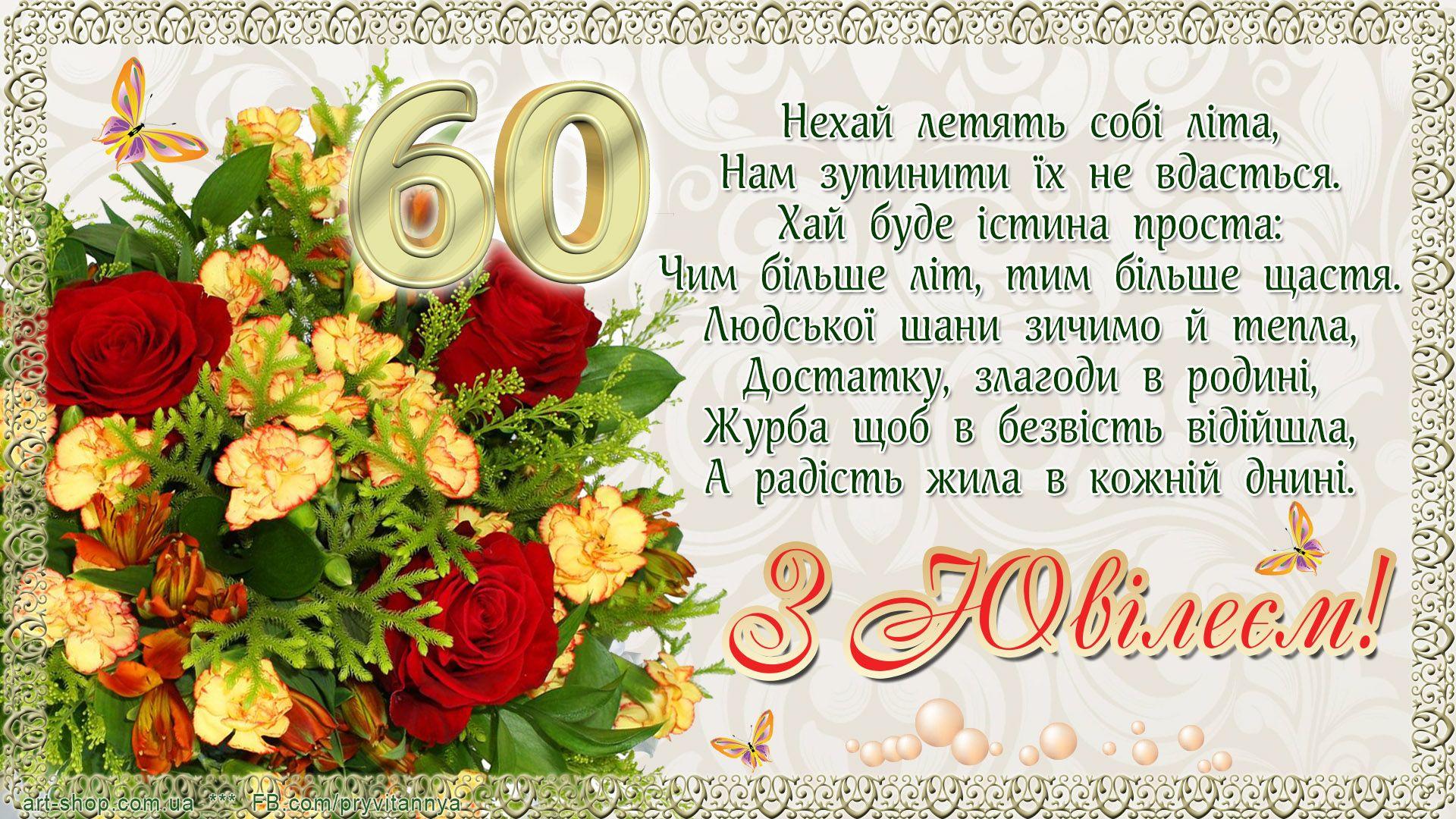 задания поздравление с 50 летием мужу на украинском этот начальник поезда