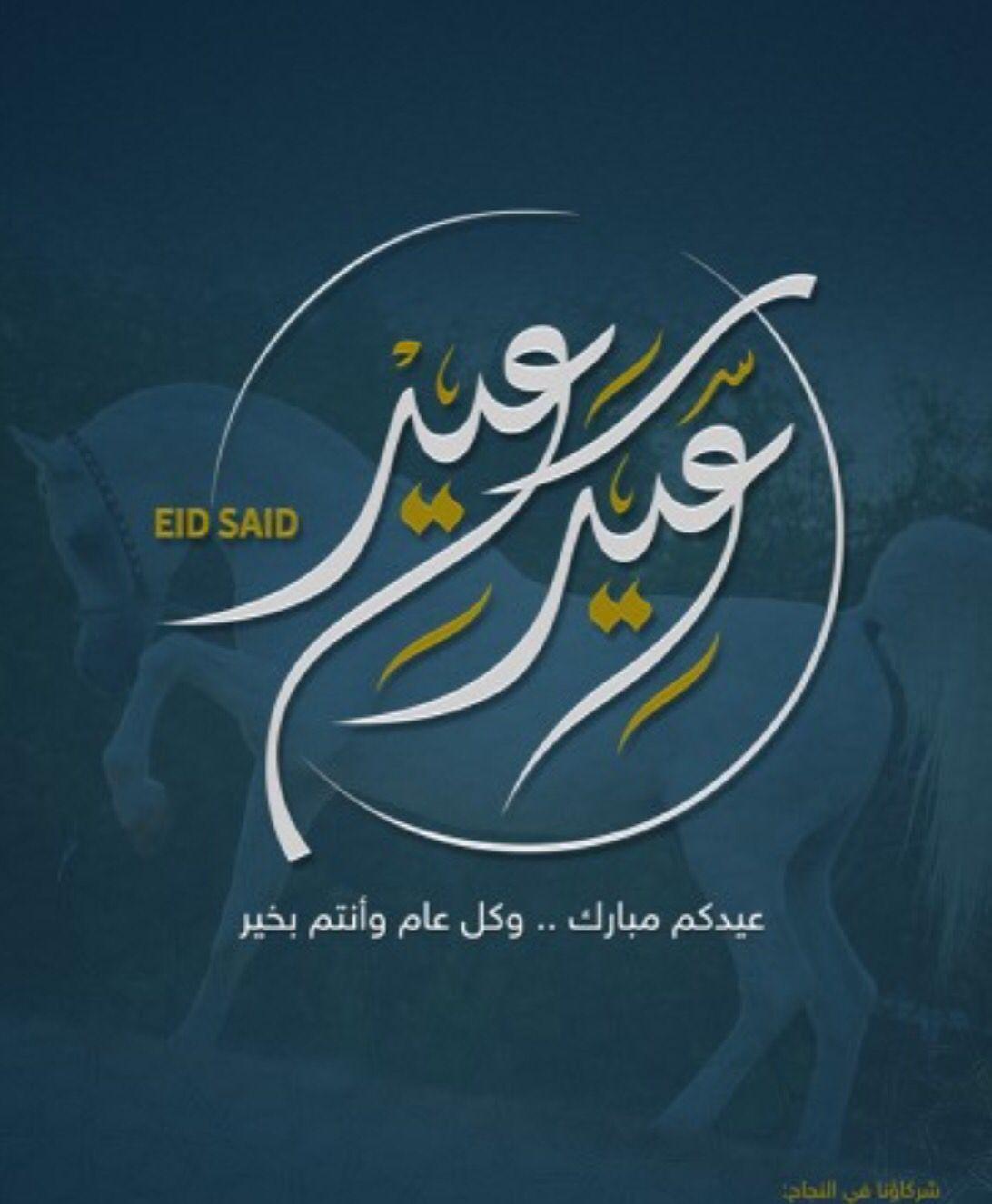 عيدكم مبارك Eid Greetings Calligraphy Art Eid
