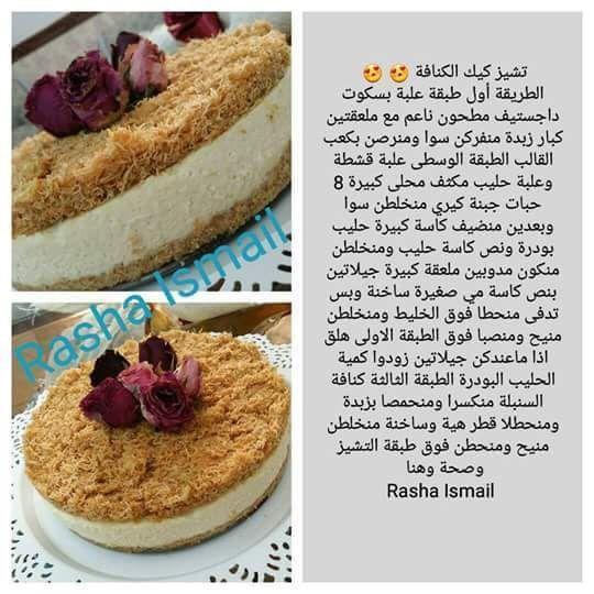 تشييز كيك الكنافة Yummy Food Dessert Dessert Recipes Arabic Dessert