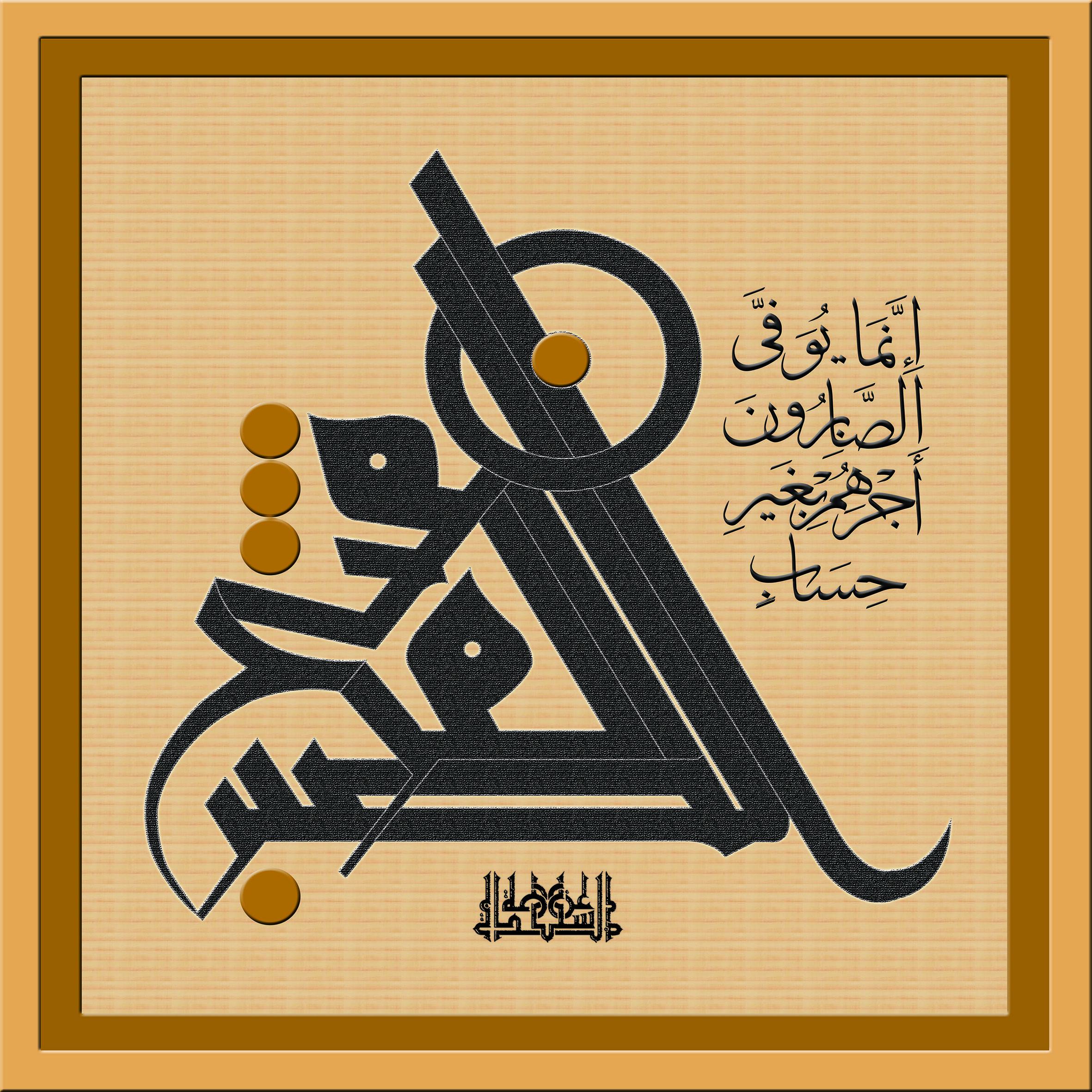 الصبر الصبر ثم الصبر الصبر مفتاح الفرج Spiritual Words Islamic Quotes Inspirational Words