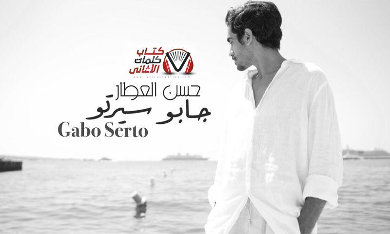 كلمات اغنية جابو سيرتو حسن العطار Mens Tshirts Mens Tops Men