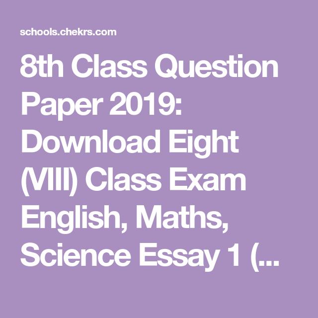 8 वीं कक्षा प्रश्न पत्र 2017-2018