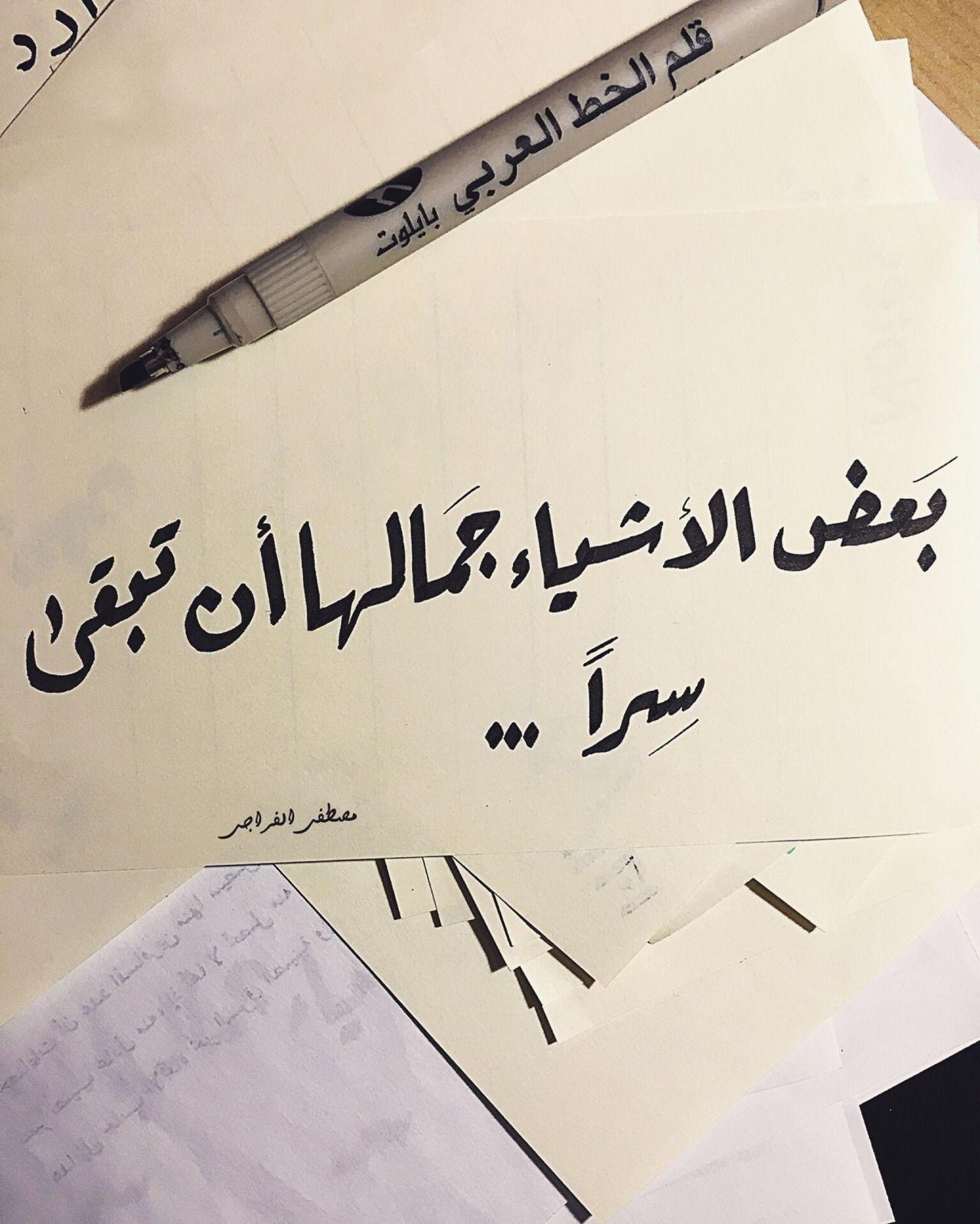 Mustafaalfaraji تمارين خط الرقعة Arabic Quotes Circle Quotes Love Smile Quotes