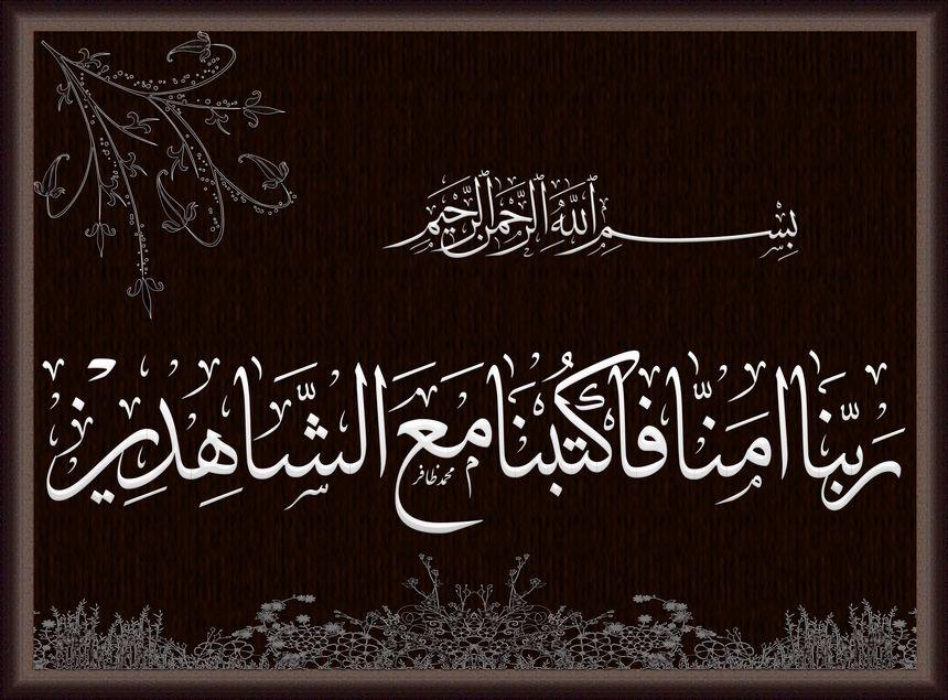 ربنا امنا فاكتبنا مع الشاهدين Calligraphy Arabic Calligraphy Arabic