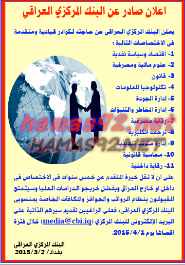 وظائف شاغرة فى العراق وظائف البنك المركزي العراقي Memes Ecard Meme Blog Posts