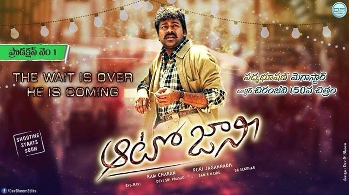 Autojohny Telugu Movie Mp3 Songs Free Downlaod Chiranjeevi