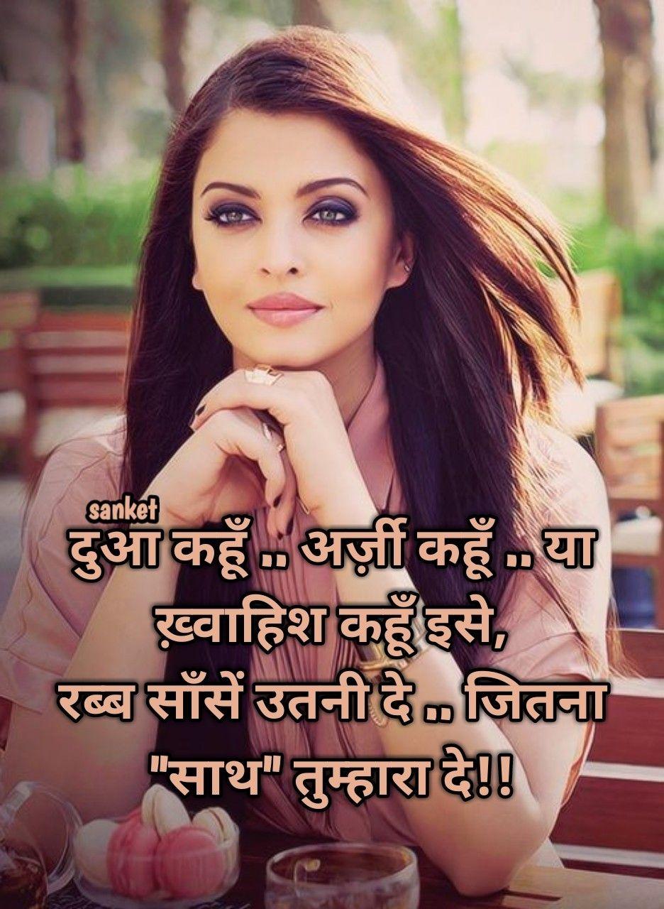 Pin By Sayyad Salman On Shayri Of Sanket Dosti Shayari Romantic Shayari Lines Quotes