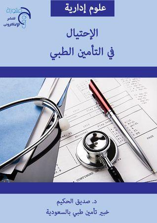 الاحتيال فى التأمين الصحى Medical Billing Service Medical Coding Private Health Insurance