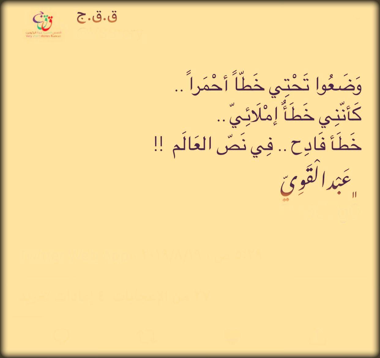 قصة قصيرة جدا Calligraphy Arabic Calligraphy Arabic