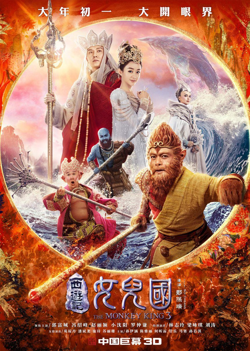 The Monkey King 3 Kingdom Of Women Filmes Hd Filmes On Line Mega Filmes Hd