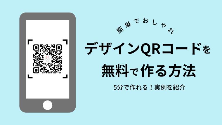 おしゃれなデザインqrコードの作り方を紹介 Qrコード の中央にイラストやロゴを入れると目立って集客アップが期待できます 無料で簡単 登録不要 真ん中に入れる絵柄はドット絵がおすすめ おしゃれなqrコードで差別化しよう デザインqr デザイン Qrコード