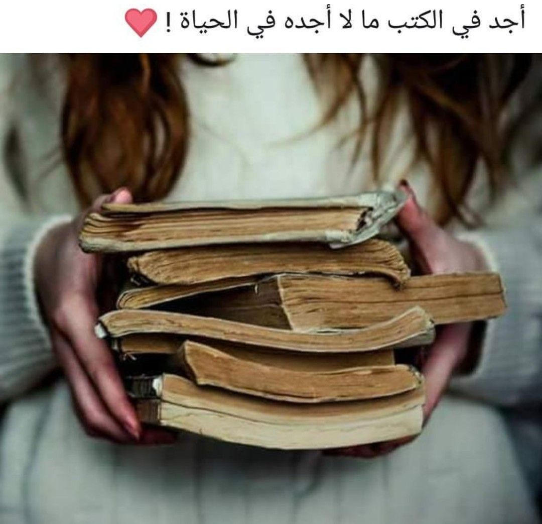 Pinterest Banen Hassan Quotes For Book Lovers Arabic Quotes Reading Quotes
