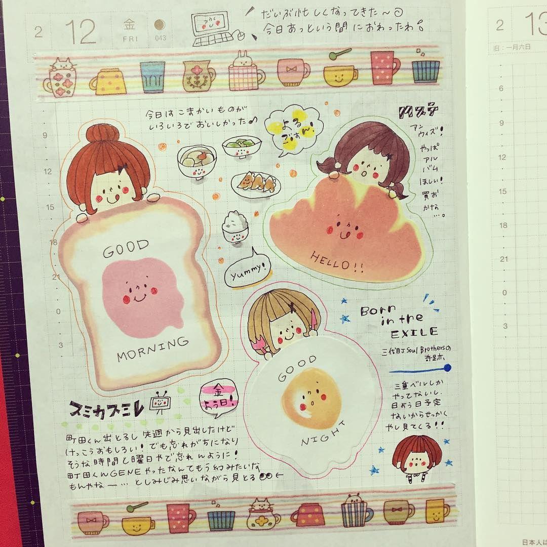 02/12のほぼ日手帳! * #ほぼ日手帳 #ほぼ日 #hobonichi #マスキング