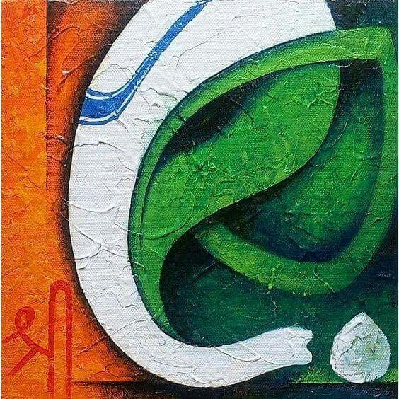 Sri Ganesh In Indian Flag Colours Ganesha Painting Ganesh Art Flag Art