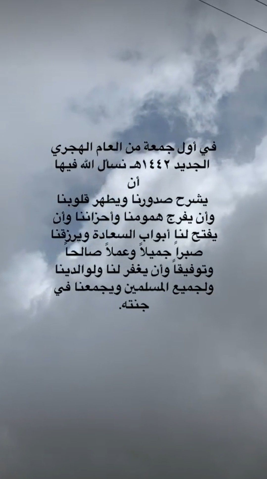 اللهم اكتب لنا أياما مقبلة جميلة ترسم لنا السعادة بتفاصيلها Snapchat Islam Calligraphy