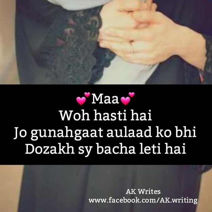 Love You Sister Quotes In Hindi: Pin By Fari💖 Faizzy On Urdu Poetry